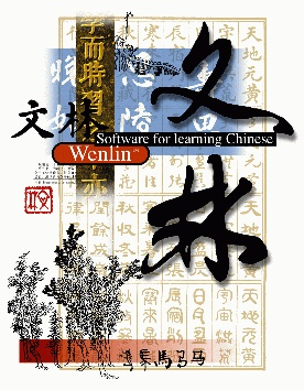 wenlin software for learning chinese free download